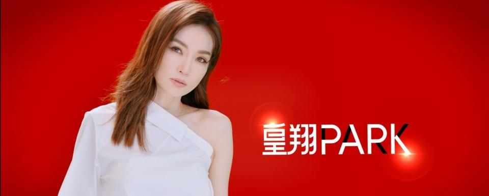 皇翔PARK ft. 謝金燕