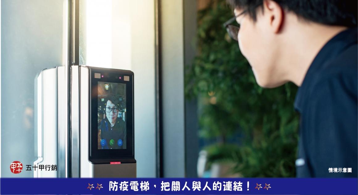 五十甲建築小學堂-人臉辨識電梯