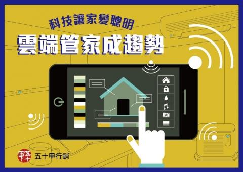 科技讓家變聰明,雲端管家成趨勢!